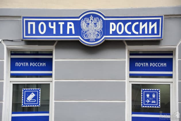 Ex-chefe dos correios da Rússia é preso por minerar cripto no trabalho