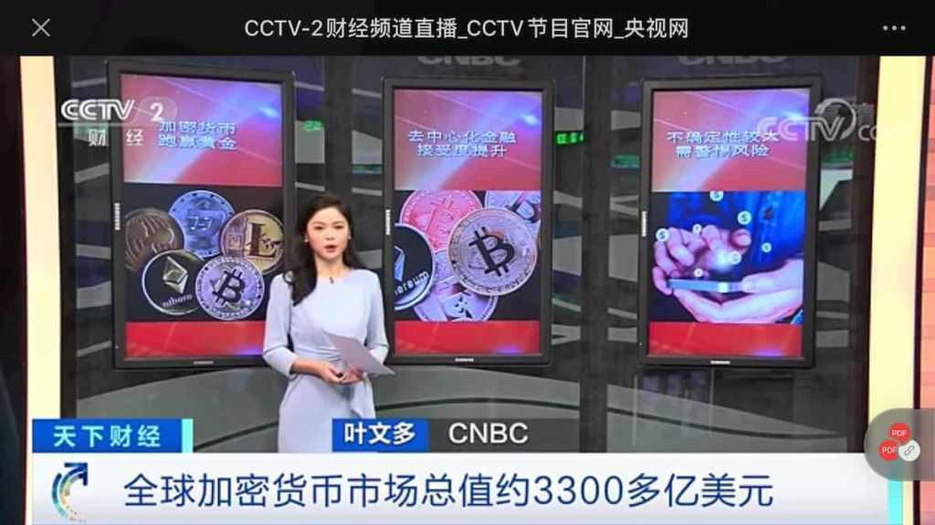 Televisão Central da China